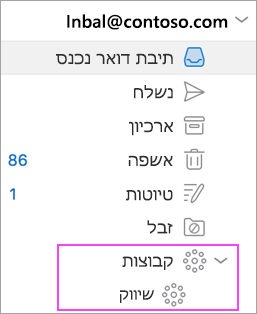 Outlook Groups זמין ב- Office 365!