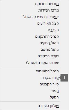 תופיע רשימת אפשרויות ופקודות לאחר שתקיש על מקש סמל Windows + X