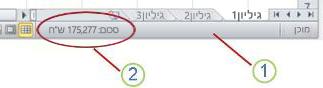 שורת המצב של Excel