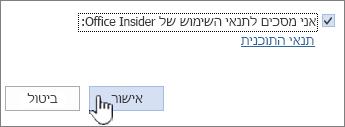 תנאי הסכם השימוש של Office מבפנים