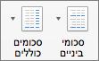 בכרטיסיה 'עיצוב', בחר 'סכומי ביניים' או 'סכומים כוללים'