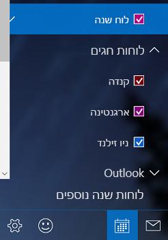 הוספת לוח חגים ב- Windows 10