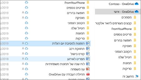 צילום מסך המציג את התיקיה 'OneDrive - אישי' בסייר הקבצים.