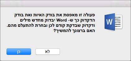לגרום Word לבדיקת האיות והדקדוק דיווח Word להתעלם קודמות על-ידי לחיצה על כן.