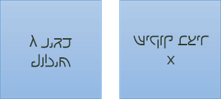 דוגמה לטקסט משוקף: הראשון מסובב ב- 180 מעלות על ציר ה- x, והשני מסובב ב- 180 מעלות על ציר ה- y
