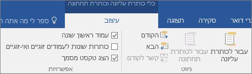 תחת 'כלי כותרת עליונה וכותרת תחתונה', בכרטיסיה 'עיצוב', בקבוצה 'אפשרויות', בחר או בטל את הבחירה באפשרות הרצויה.
