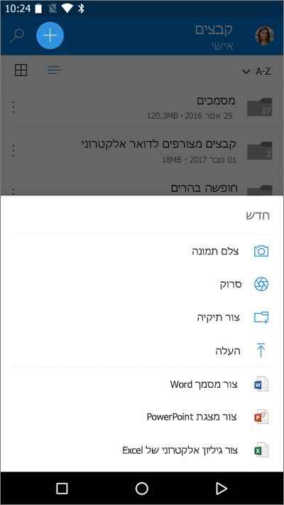 צילום מסך של המסך 'קבצים' ב- Word עבור iOS, שמציג את תפריט 'הוסף'.
