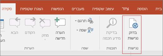 קליפ מסך של ממשק המשתמש של Word המציג סקירה > בדוק את הנגישות עם תיבה אדומה מסביבה.