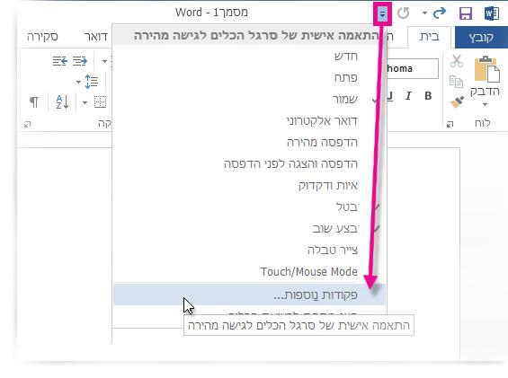 התאמה אישית של סרגל הכלים לגישה מהירה על-ידי לחיצה על 'פקודות נוספות'