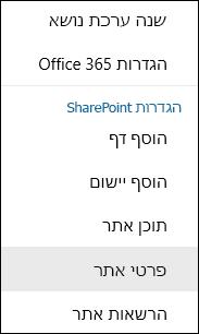 צילום מסך שמציג את אפשרות התפריט 'מידע אודות אתר' של SharePoint.