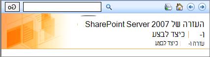 כותרת עליונה של חלונית העזרה של SharePoint 2007