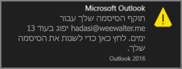 תמונה של ההודעה שהמשתמש רואה כשתוקף הסיסמה שלו עומד לפוג.
