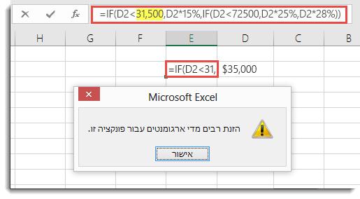 הודעה של Excel שמוצגת כאשר אתה מוסיף פסיק לערך