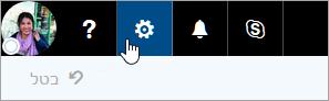 צילום מסך של לחצן 'הגדרות' בסרגל הניווט.