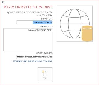 תיבת הדו-שיח של יישום האינטרנט החדש המותאם אישית, המציגה את אתר צוות Contoso בתיבה 'מיקומים זמינים'.