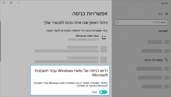 האפשרות להשתמש ב- Windows Hello כדי להיכנס אל חשבונות Microsoft מופעלת.