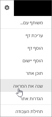 תפריט ' הגדרות ' עם האפשרות ' שנה את המראה ' מסומן
