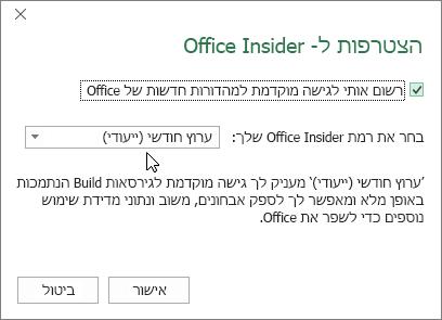 תיבת הדו-שיח 'הצטרפות ל- Office Insider' עם אפשרות הרמה 'ערוץ חודשי (ייעודי)'