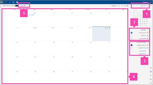 צילום מסך של הממשק של 'לוח שנה'