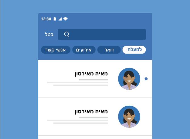 הצגת תוצאות החיפוש של Outlook