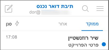 תמונה שמדגימה כיצד Outlook נראה ב- iPhone.