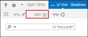 עקוב אחר אתר SharePoint Online והוסף את הקישור לדף 'אתרים' שלך ב- Office 365.