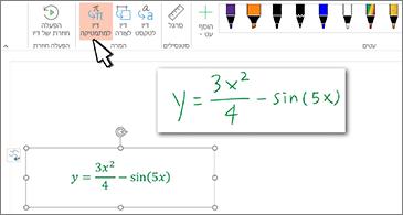משוואה בכתב יד ואותה משוואה מומרת לטקסט מעוצב ומספרים
