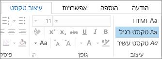אפשרויות עיצוב הודעה בכרטיסיה עיצוב טקסט