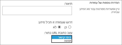 אפשרויות העמודה תמונה/היפר-קישור