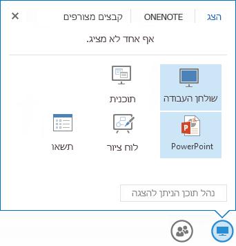 שיתוף PowerPoint