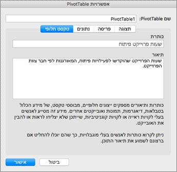 תיבת דו-שיח של טקסט חלופי עבור PivotTable של Excel.
