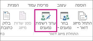 צילום מסך של הכרטיסיה 'דברי דואר' ב- Word, שמציגה את הפקודה 'עריכת רשימת נמענים' כמסומנת.