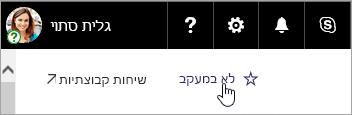 צילום מסך של לחצן 'עקוב' באתר SharePoint.