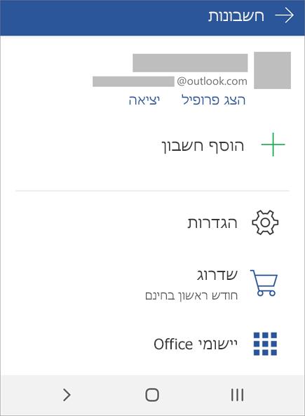 מציג את האפשרות לצאת מ- Office במכשיר Android