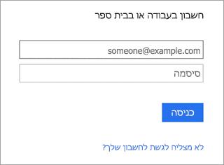 צילום מסך של Yammer הכניסה