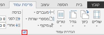 בכרטיסיה 'פריסת עמוד', סמל 'הגדרת עמוד' בחלק השמאלי התחתון נפתח בחלון 'הגדרת עמוד'.