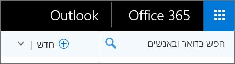 רצועת הכלים של Outlook באינטרנט נראית כך.