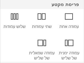 צילום מסך של תפריט 'פריסת מקטע' ב- SharePoint.