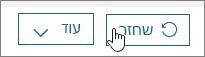 שחזר משתמש ב- Office 365.