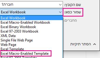 בחר תבנית מותאמת מאקרו של Excel.