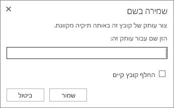 צילום מסך המציג את תיבת הדו-שיח 'שמירה בשם' שבה באפשרותך להזין שם עבור הקובץ ולהחליף את הקובץ הקיים.