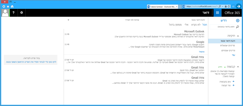 לאחר ייבוא דואר אלקטרוני מקובץ ה- pst, הוא יופיע גם ב- OWA