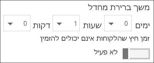 צילום מסך: הגדרת משך ברירת המחדל עבור שירות