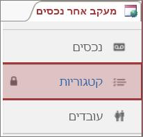 הסמל 'נעול' מוצג בטבלה נעולה ב- Access