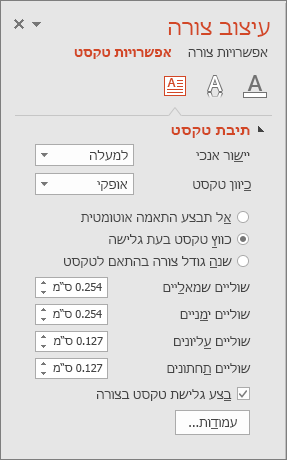 הצגת 'עיצוב צורה' > החלונית 'אפשרויות טקסט' ב- PowerPoint