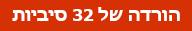 לחצן הורדה של 32 סיביות