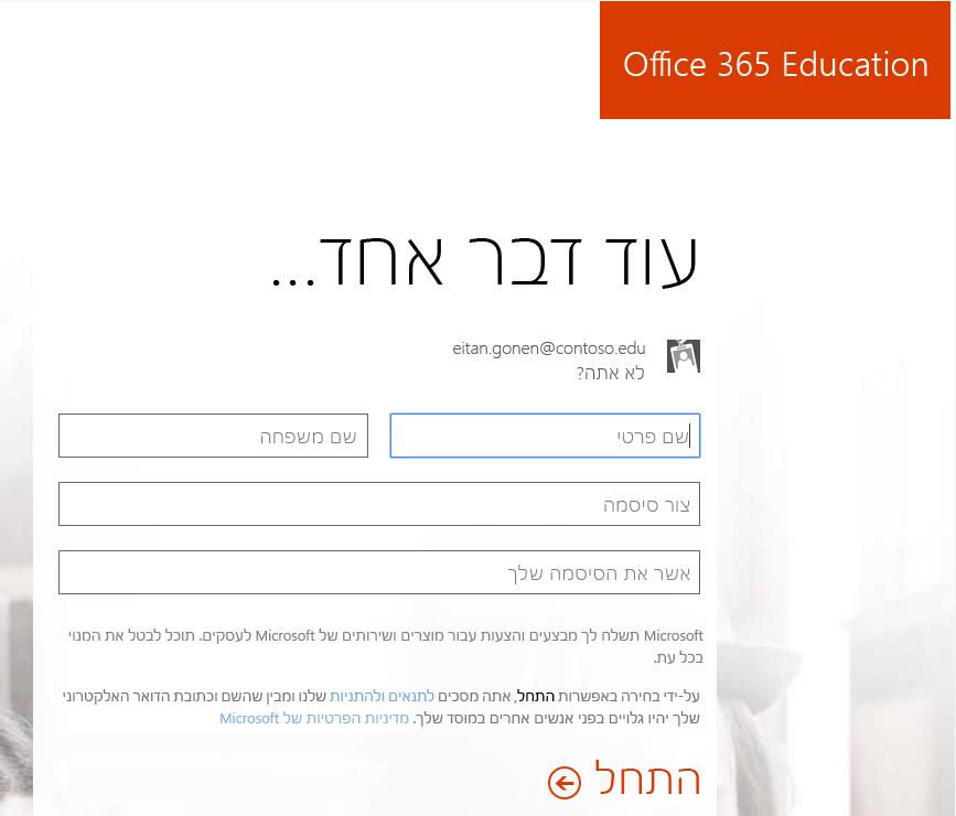 צילום מסך של דף יצירת סיסמה לקביעת תהליך ההרשמה Office 365.