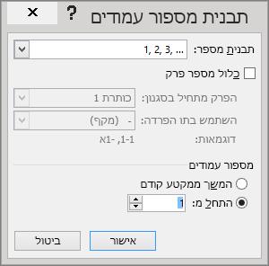 האפשרויות בתיבת הדו-שיח 'תבנית מספור עמודים' מוצגות.