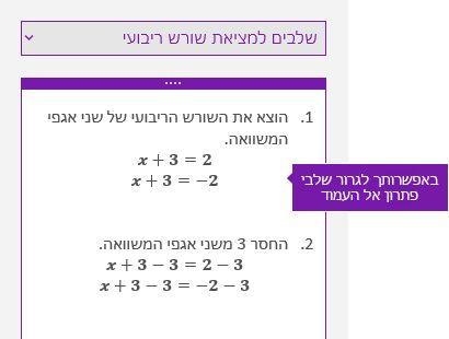 שלבי פתרון בחלונית המשימות מתמטיקה