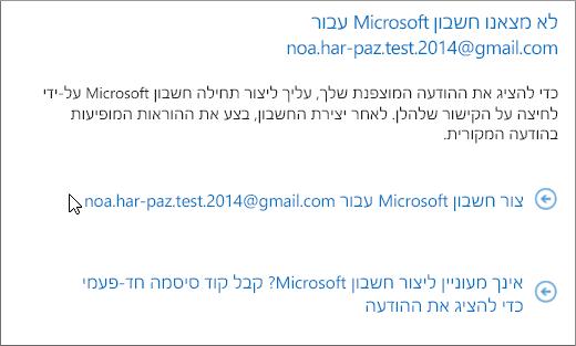 יצירת חשבון Microsoft